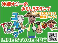 line_koyagi