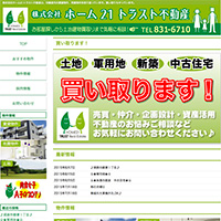 (株)ホーム21トラスト不動産