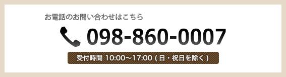 098-860-0007
