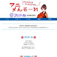 http://www.animar.co.jp/