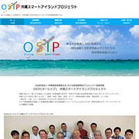 沖縄スマートアイランドプロジェクト